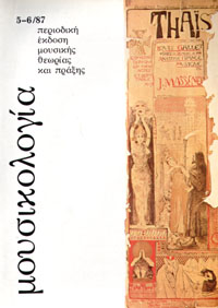 Cover of issue 5-6