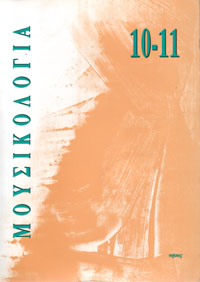 Cover of issue 10-11