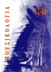 Cover of issue 12-13